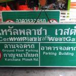 ป้ายบอกสถานที่ ภาษาอังกฤษ CentralPlaza WestGate บางใหญ่