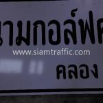 ป้ายบอกทาง ภาษาไทย สนามกอล์ฟคาสคาต้า คลอง 15