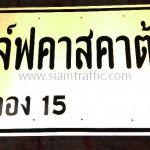 ป้ายบอกทางภาษาไทย สนามกอล์ฟคาสคาต้า คลอง 15