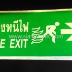 ป้ายทางหนีไฟ Fire Exit