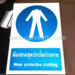 ป้าย ต้องสวมชุดปกป้องร่างกาย สะท้อนแสง