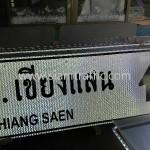 ป้ายจราจรประเภทป้ายแนะนำ อ.เชียงแสน chiang saen