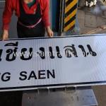 ป้ายแนะนำ chiang saen
