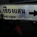 ป้ายแนะนำ อ.เชียงแสน chiang saen