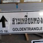 ป้ายแนะนำ สามเหลี่ยมทองคำ 15 กม.