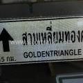 ป้ายแนะนำ สามเหลี่ยมทองคำ 15 กม. goldentriangle