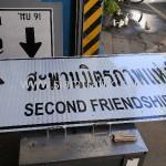 ป้ายจราจร แนะนำ สะพานมิตรภาพแห่งที่ 2
