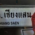 ป้ายจราจรประเภทป้ายแนะนำ chiang saen