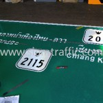 ราคาป้ายบอกทาง สะพานมิตรภาพน้ำเหืองไทย-ลาว ท่าลี่ เชียงคาน
