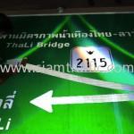 ป้ายบอกราคาสวยๆ สะพานมิตรภาพน้ำเหืองไทย-ลาว ท่าลี่ เชียงคาน