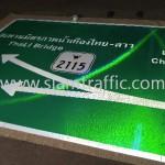 ป้ายบอกทาง กรมทางหลวง สะพานมิตรภาพน้ำเหืองไทย-ลาว ท่าลี่ เชียงคาน