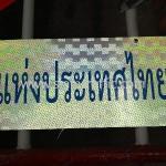ที่กั้นถนน สถาบันวิจัยวิทยาศาสตร์และเทคโนโลยีแห่งประเทศไทย (วว.)