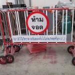 ที่กั้นรถ สถาบันวิจัยวิทยาศาสตร์และเทคโนโลยีแห่งประเทศไทย (วว.)