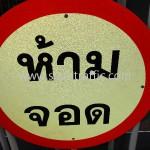 แผงกั้น สถาบันวิจัยวิทยาศาสตร์และเทคโนโลยีแห่งประเทศไทย (วว.)