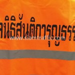 ขายเสื้อกันฝน มูลนิธิ สันติการุญธรรม จังหวัดจันทบุรี