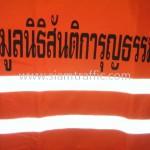 ขายเสื้อกันฝนสะท้อนแสง มูลนิธิ สันติการุญธรรม จังหวัดจันทบุรี