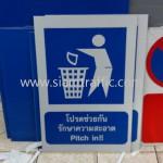 ป้าย safety signs
