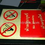 ป้ายห้ามสูบบุหรี่ ป้ายห้ามจุดไฟ