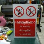 ป้ายความปลอดภัย ป้ายห้ามสูบบุหรี่ ป้ายห้ามจุดไฟ