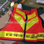 เสื้อเซฟตี้ อาสาจราจร สภ.เมืองนนทบุรี