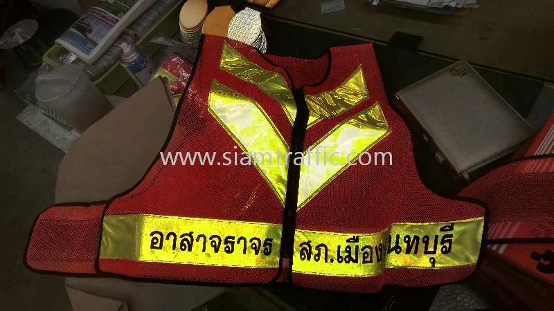 เสื้อสะท้อนแสง อาสาจราจร สภ.เมืองนนทบุรี