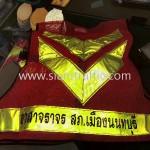 เสื้อกั๊กสะท้อนแสง อาสาจราจร สภ.เมืองนนทบุรี