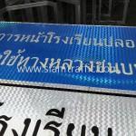ป้ายจราจรภาษาไทย โรงเรียนบ้านหนองล้างช้าง
