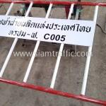 เหล็กกั้น การไฟฟ้าฝ่ายผลิตแห่งประเทศไทย