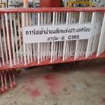 ที่กั้นจราจร การไฟฟ้าฝ่ายผลิตแห่งประเทศไทย