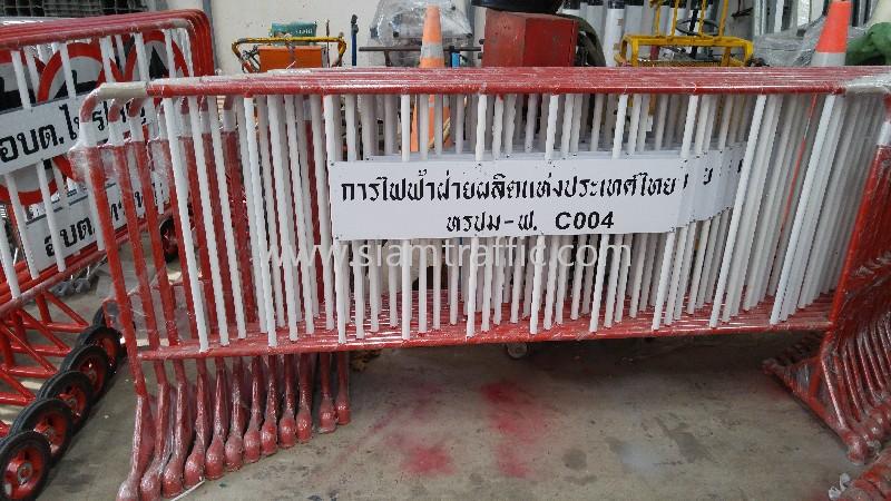 แผงกั้นถนน การไฟฟ้าฝ่ายผลิตแห่งประเทศไทย หรปม-ฟ. C001—C100