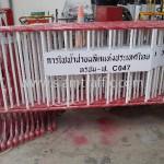 รั้วจราจร การไฟฟ้าฝ่ายผลิตแห่งประเทศไทย