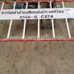 เหล็กกั้นถนน การไฟฟ้าฝ่ายผลิตแห่งประเทศไทย