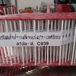 แผงกั้นจราจร ภาษาอังกฤษ การไฟฟ้าฝ่ายผลิตแห่งประเทศไทย