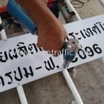 แผงกั้นจราจร การไฟฟ้าฝ่ายผลิตแห่งประเทศไทย หรปม-ฟ. C001----C100