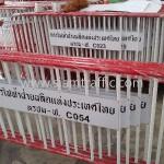 ราคาแผงกั้นจราจร การไฟฟ้าฝ่ายผลิตแห่งประเทศไทย หรปม-ฟ. C001----C100