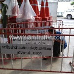 แผงกั้นจราจรราคา การไฟฟ้าฝ่ายผลิตแห่งประเทศไทย หรปม-ฟ. C001----C100