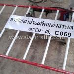 ราคา แผง กั้น จราจร การไฟฟ้าฝ่ายผลิตแห่งประเทศไทย หรปม-ฟ. C001----C100