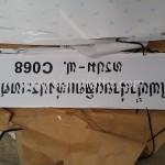 เหล็กกั้นรถ การไฟฟ้าฝ่ายผลิตแห่งประเทศไทย หรปม-ฟ. C001----C100
