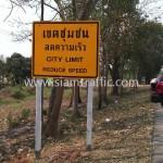 ป้ายจราจร ภาษาไทย แขวงการทางกำแพงเพชร กรมทางหลวง