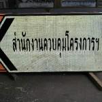 ป้ายเตือนจราจรภาษาไทย งานก่อสร้าง