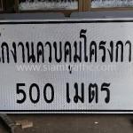 ป้ายจราจร สำนักงานควบคุมโครงการ 500 เมตร