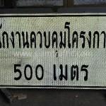 ป้ายสำนักงานควบคุมโครงการ 500 เมตร