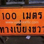 มาตรฐานป้ายเตือนอันตราย งานก่อสร้าง 100 เมตร ทางเบี่ยงขวา