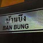 ป้ายจราจร บ้านบึง Ban Bung