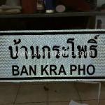 ป้ายจราจร บ้านกระโพธิ์ Ban Kra Pho