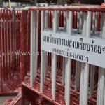 ผลิต จำหน่ายแผงเหล็กขาวแดง งานรักษาความสงบเรียบร้อย เทศบาลเมืองนาสาร