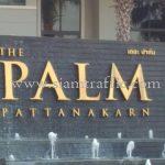 The Palm พัฒนาการ