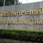 บริษัท ไลอ้อน (ประเทศไทย) จำกัด ถนนพระรามที่ 3