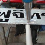 metal traffic barriers ฟูจิทรานส์