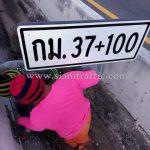 งานจ้างเหมาทำการปรับปรุงป้ายถนนบอกกิโลเมตร กม.37+100 ทางหลวงพิเศษหมายเลข 7 ตอน บางปะกง – หนองขาม